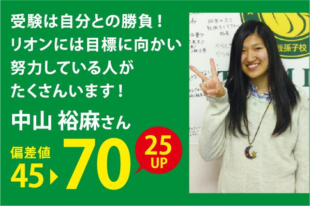 中山 裕麻さん