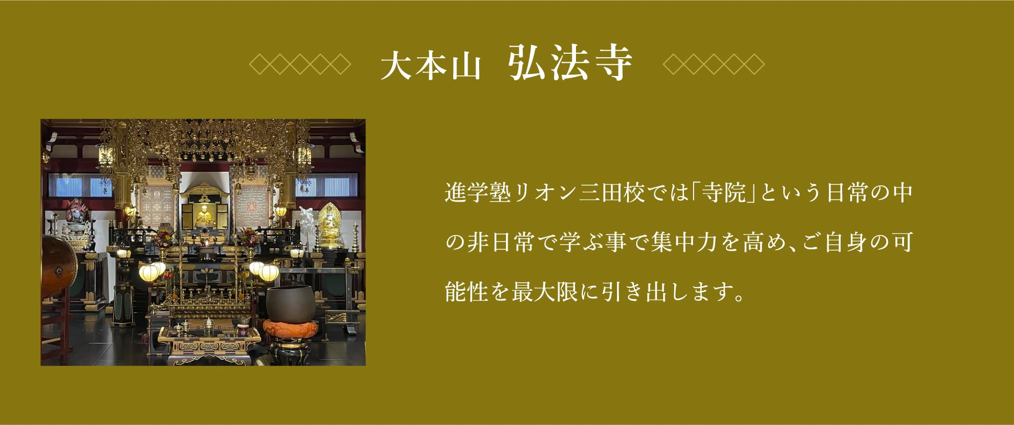 大本山 弘法寺