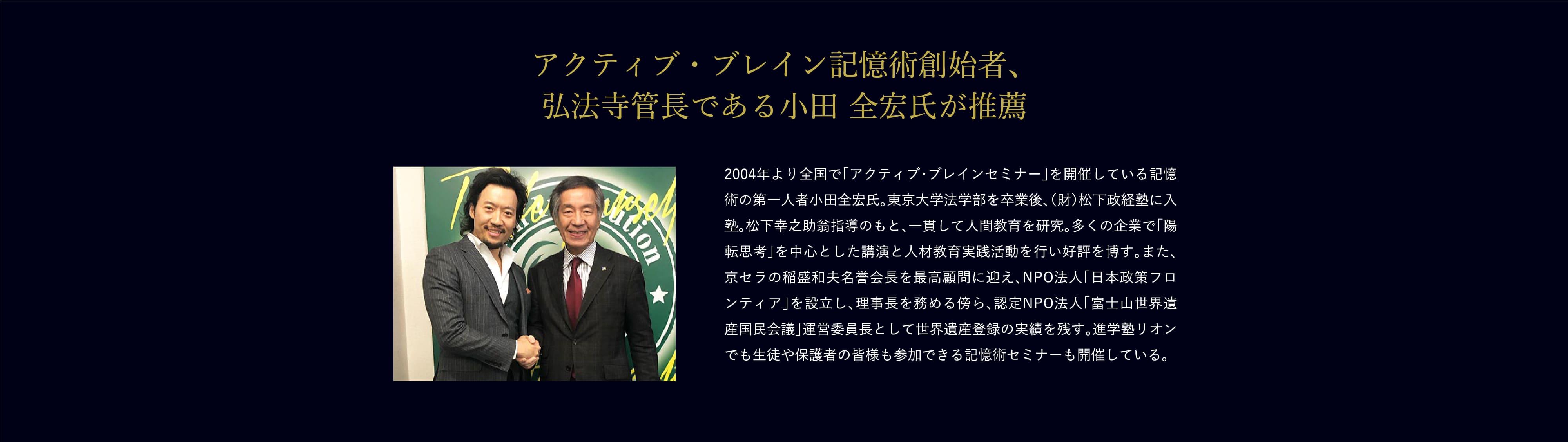 アクティブ・ブレイン記憶術創始者、弘法寺管長である小田 全宏氏が推薦