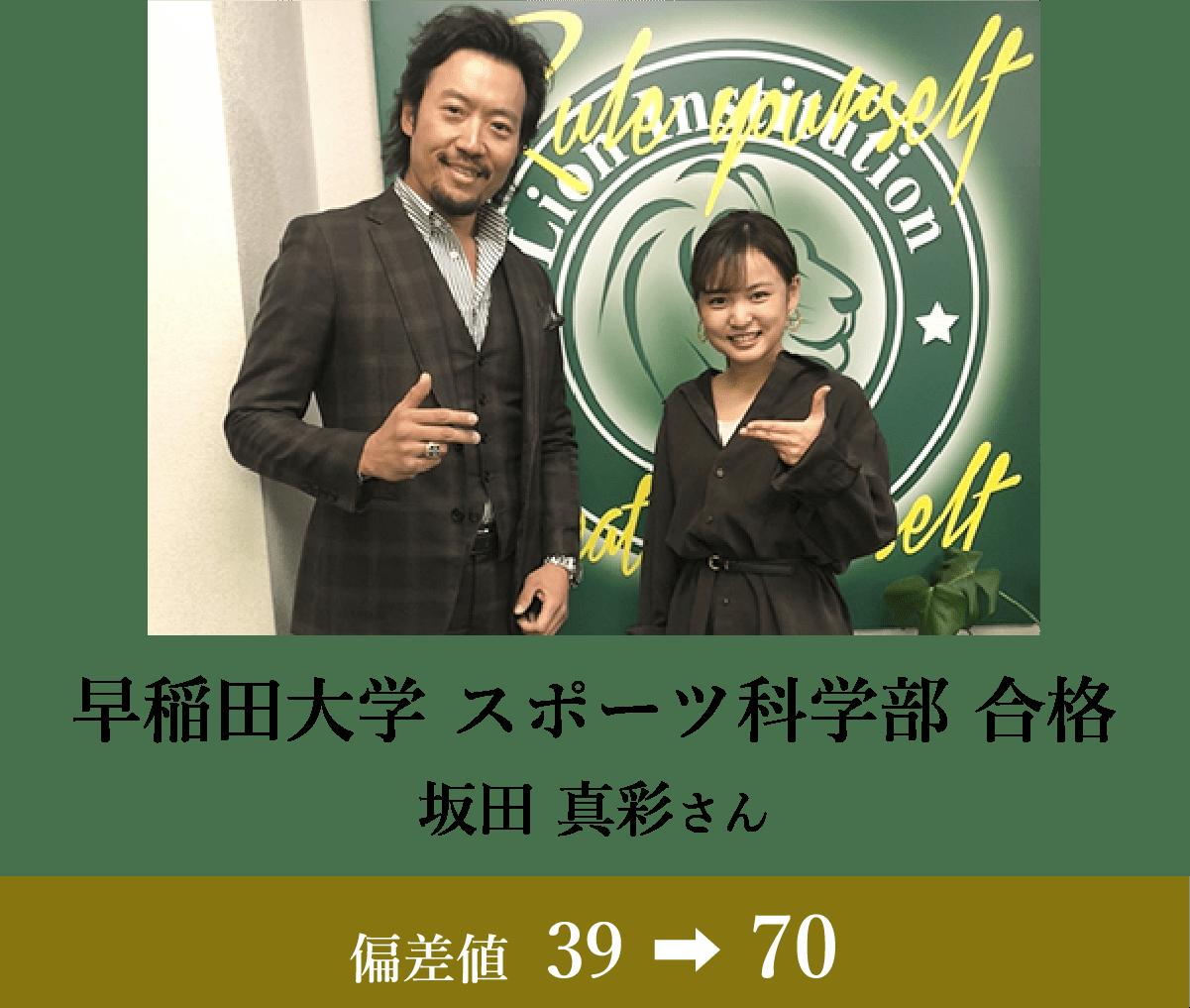 早稲田大学 スポーツ科学部 合格 坂田 真彩さん 偏差値39→70