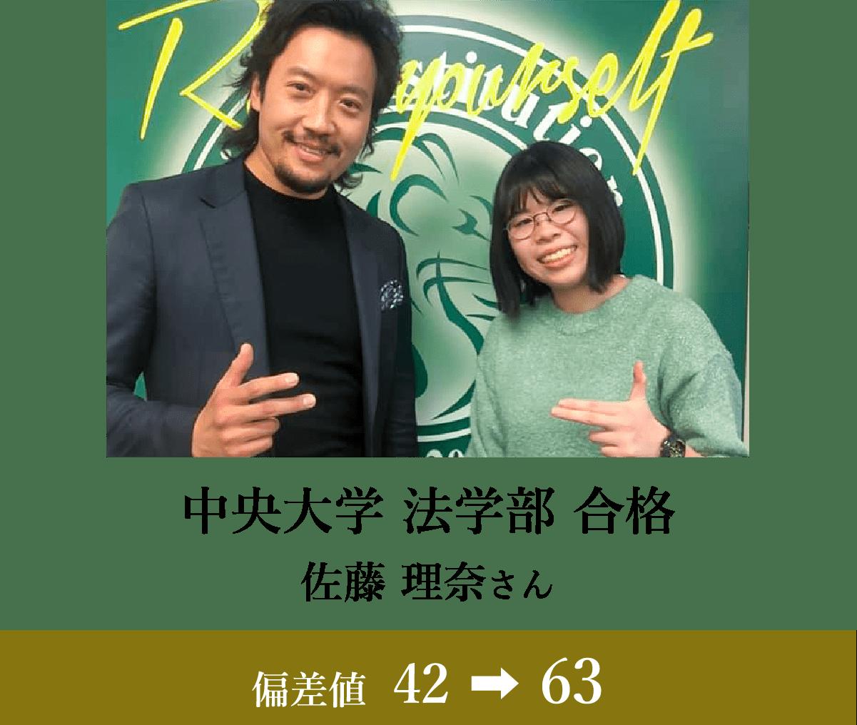 中央大学 法学部 合格 佐藤 理奈さん 偏差値39→70