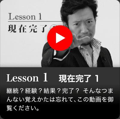 Lesson1 現在完了1