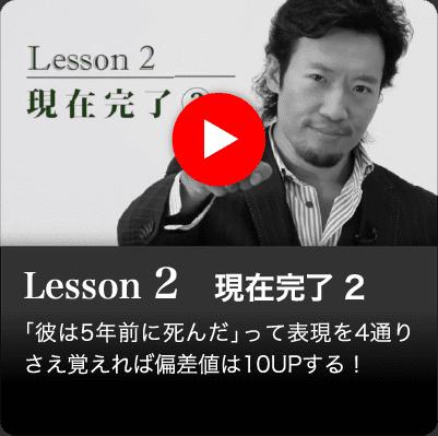Lesson2 現在完了2