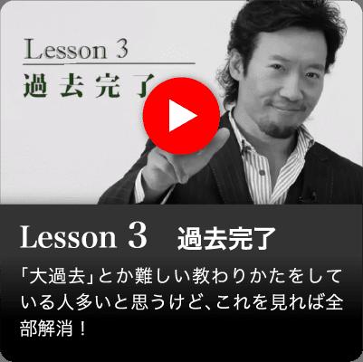 Lesson3 過去完了