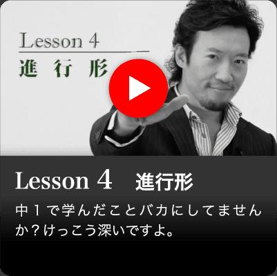 Lesson4 進行形